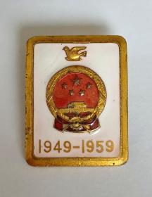 国庆观礼   国庆十周年纪念章