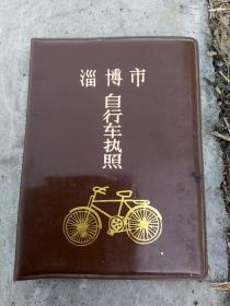 淄博市自行车执照