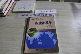 构造地质学 第三版