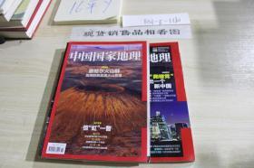 中国国家地理 2015 08,12两本合售