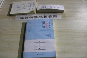考研英语阅读的逻辑