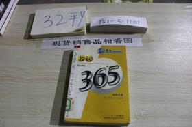 名词365