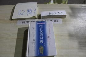 学生古汉语词典 第三版 辞海版