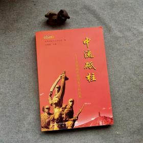 中流砥柱 中国共产党领导下的抗战