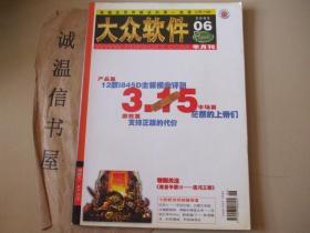 大众软件 2002年 6