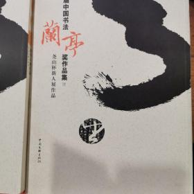 第三届中国书法兰亭奖作品集(上下)