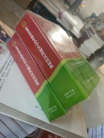 新课标部编版小学生现代汉语词典,有轻微水印