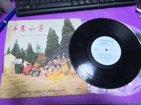 黑胶唱片;草原小学