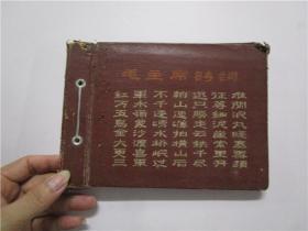 毛主席诗词封面 相册(注:该书封面封底边角与内侧及内页均有虫咬破损洞)
