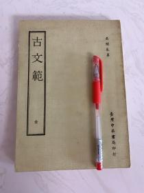古文范,中华国学丛书