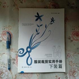 服装裁剪实用手册:领型篇