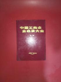 中国工商企业名录大全 第六卷