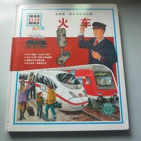 中国第一套儿童情景百科:火车(儿童版)