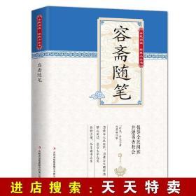 国学典藏:容斋随笔