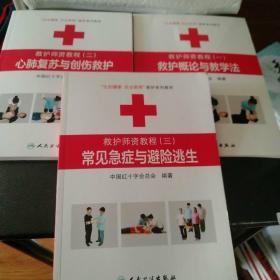 救护师资教程(一救护概论与教学法+二心肺复苏与创伤救护+三常见急症与避险逃生)全三册