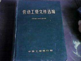 劳动工资文件选编1981-1984