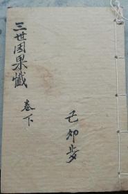 手抄本--三世因果忏(巻下)(39页78面)20.2X13.8X2.3cm