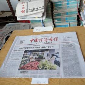 中国经济导报2020年2月5日