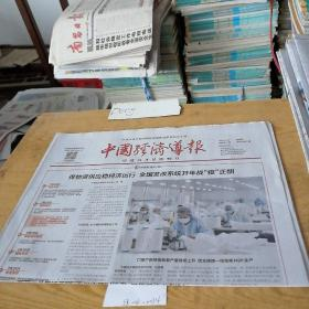 中国经济导报2020年2月6日