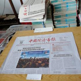 中国经济导报2020年1月14日