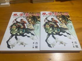 风云第一刀(武侠春秋)全4册