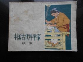 连环画 中国古代科学家 续集