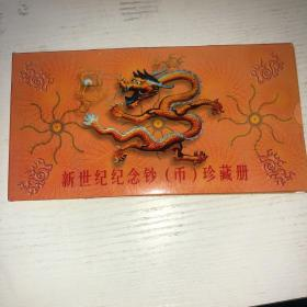 新世纪纪念钞(币)珍藏册 (空白册)