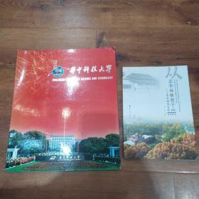 2003年华中科技大学校庆纪念邮票+《昙华林到桂子山》华中师范大学简明校史,内有邮票16枚