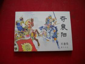 《夺襄阳》兴唐传33,64开莱文阳绘画,中国曲艺2000出版10品,7992号,连环画