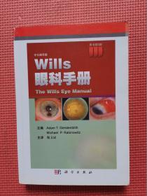 Wills眼科手册  中文翻译版   原书第6版