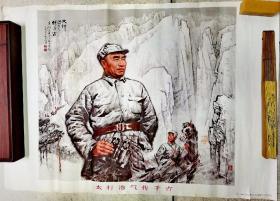 《太行浩气传千古》 1978年  人民美术出版社 二开宣传画