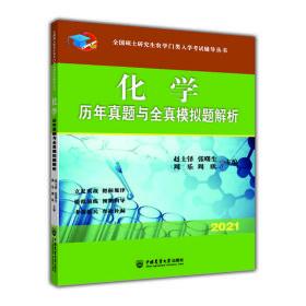 化学历年真题与全真模拟题解析 赵士铎 张曙生 周乐 周欣 中国农业大学出版社 9787565523953