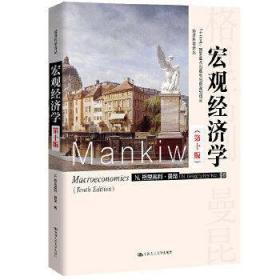 宏观经济学 第十10版 N.格里高利·曼昆 中国人民大学出版社