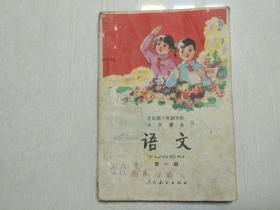 全日制十年制学校小学课本语文第一册缺后皮