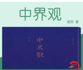 正版全新 中界观 琚宾 对设计的思考与总结 中国建筑工业出版社 室内设计书籍