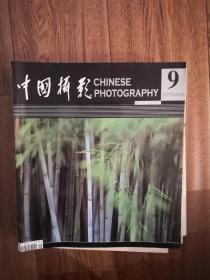 中国摄影(2004年第9期,2005年第8、9期,2006年第2、10期,五期合售)
