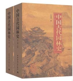 正版现货 中国古代园林史(第2版)(上下卷) 汪菊渊9787112123575 中国建筑工业出版社 正版全新现货第二版