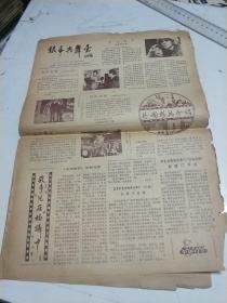 银幕与舞台  1981年第7期(总第19期)【老报纸】