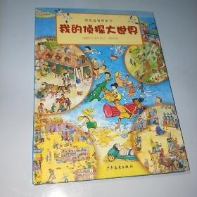 视觉益智图画书:我的侦探大世界