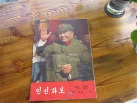 人民画报1966、9特大号(朝鲜文)