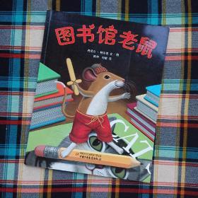 图书馆老鼠 /丹尼尔·柯尔克 中国少年儿童出版社