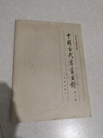 中国古代书画目录-第三册