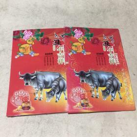 2009年中国小钱币珍藏册
