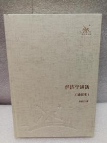 经济学讲话 : 通俗本(三联经典文库)