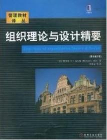 组织理论与设计精要原书第2版 美理查德.L.达夫特 机械工业出