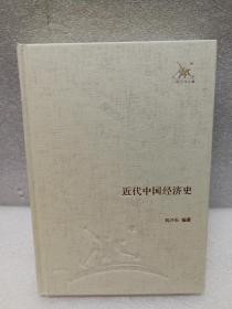 近代中国经济史(三联经典文库)