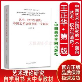 艺术权力与消费:中国艺术史研究的一个面向 王正华 范景中 艺术史研究丛书 艺术理论研究教程 中国美术学院出版社 正版艺术书籍