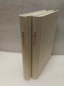中国经济原论 (上下两册合售)(三联经典文库)