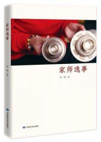 家师逸事  张梅著  甘肃民族出版社  藏传佛教大师的私塾课