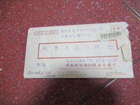 杨通谊 信札